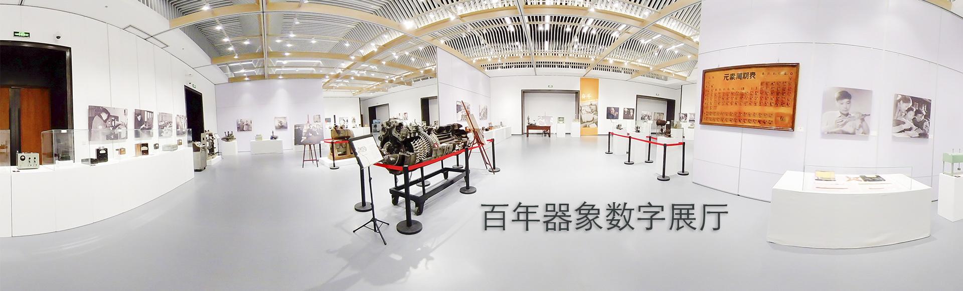 清华大学科学博物馆数字展厅正式开放: