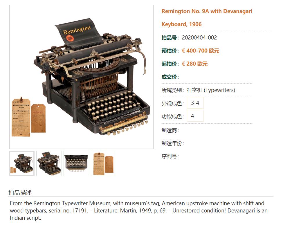 清华大学科学博物馆募资购买科技藏品倡议