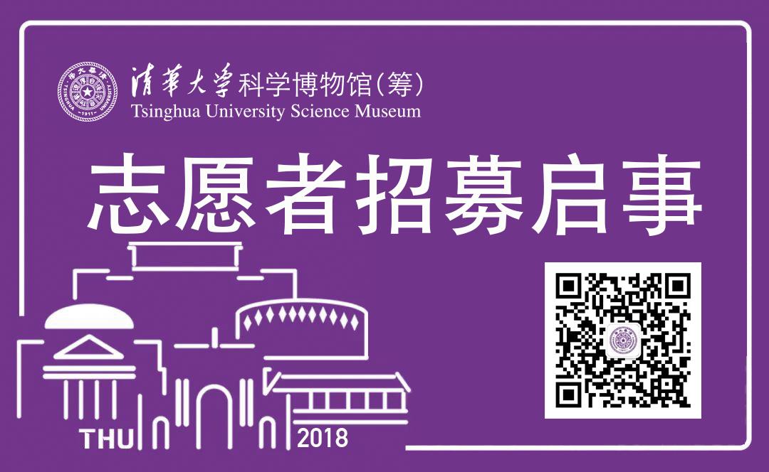 清华大学科学博物馆志愿者招募启事