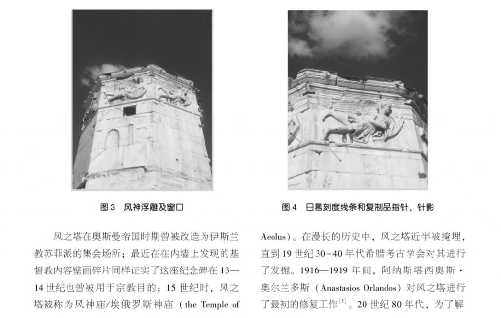 张楠博士后发表《风之塔:古希腊的风向标、日晷及水钟》