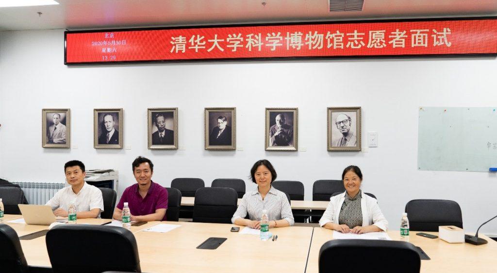 清华大学科学博物馆组织首批志愿者面试选拔活动