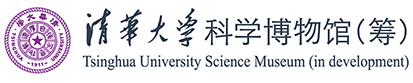 清华大学科学博物馆(筹)