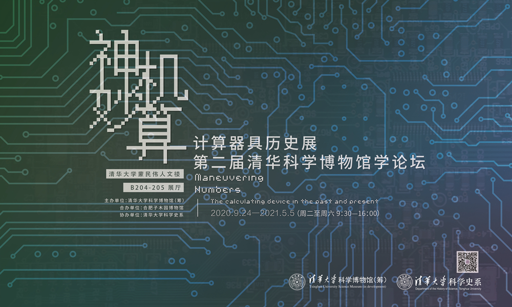 论坛预告|第二届清华科学博物馆学论坛将于2020年9月24日召开