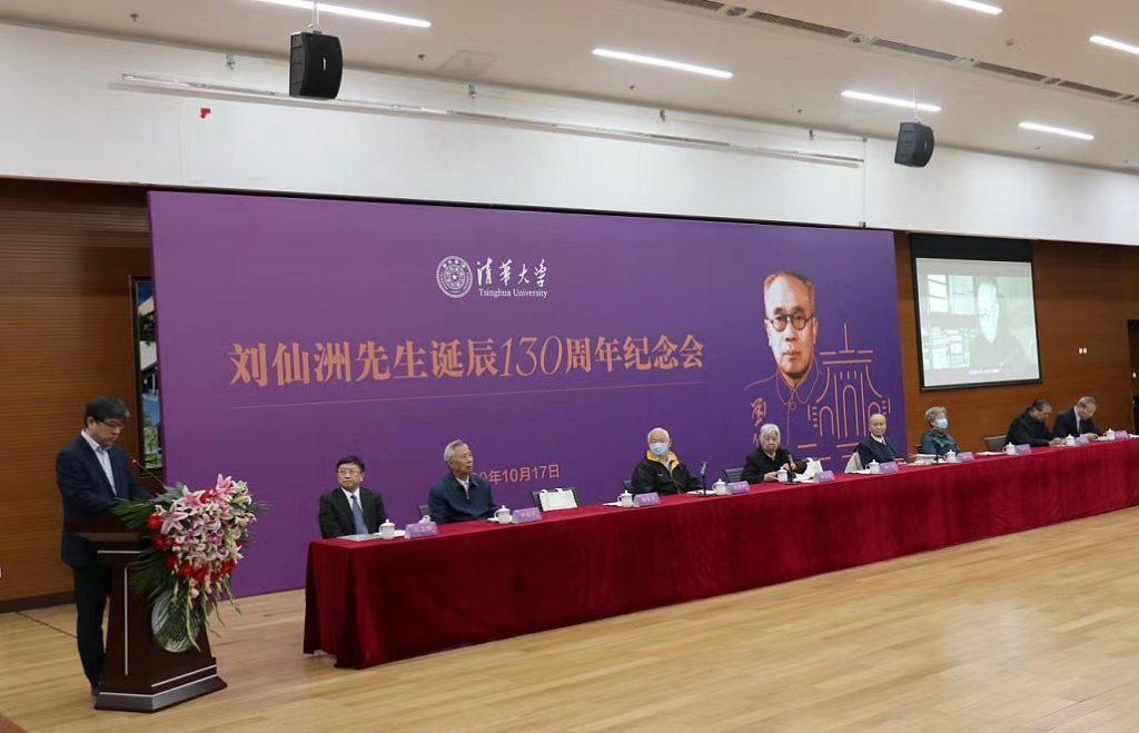 我馆参与刘仙洲先生诞辰130周年纪念活动