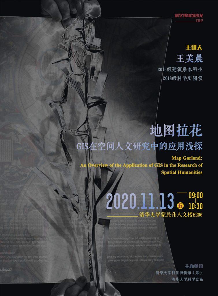 沙龙预告NO.12   王美晨:地图拉花——GIS在空间人文研究中的应用浅探