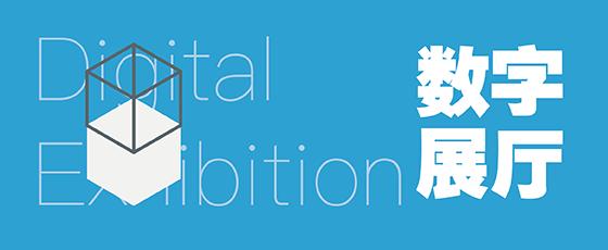 数字展厅 Digital Exhibition