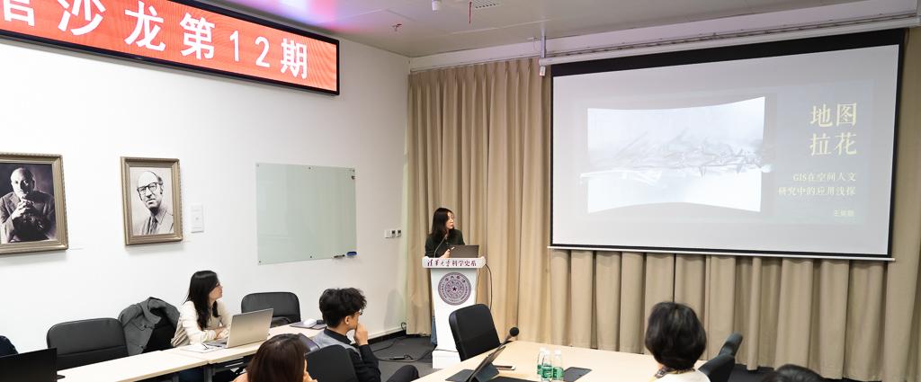 沙龙纪要 NO.12 | 王美晨:地图拉花——GIS在空间人文研究中的应用浅探