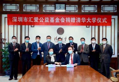 清华大学科学博物馆设立发展基金