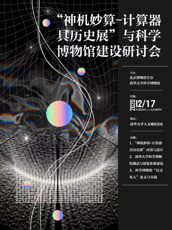 """""""神机妙算–计算器具历史展""""与科学博物馆建设研讨会圆满举办"""