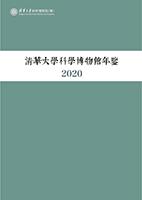 清华大学科学博物馆概况