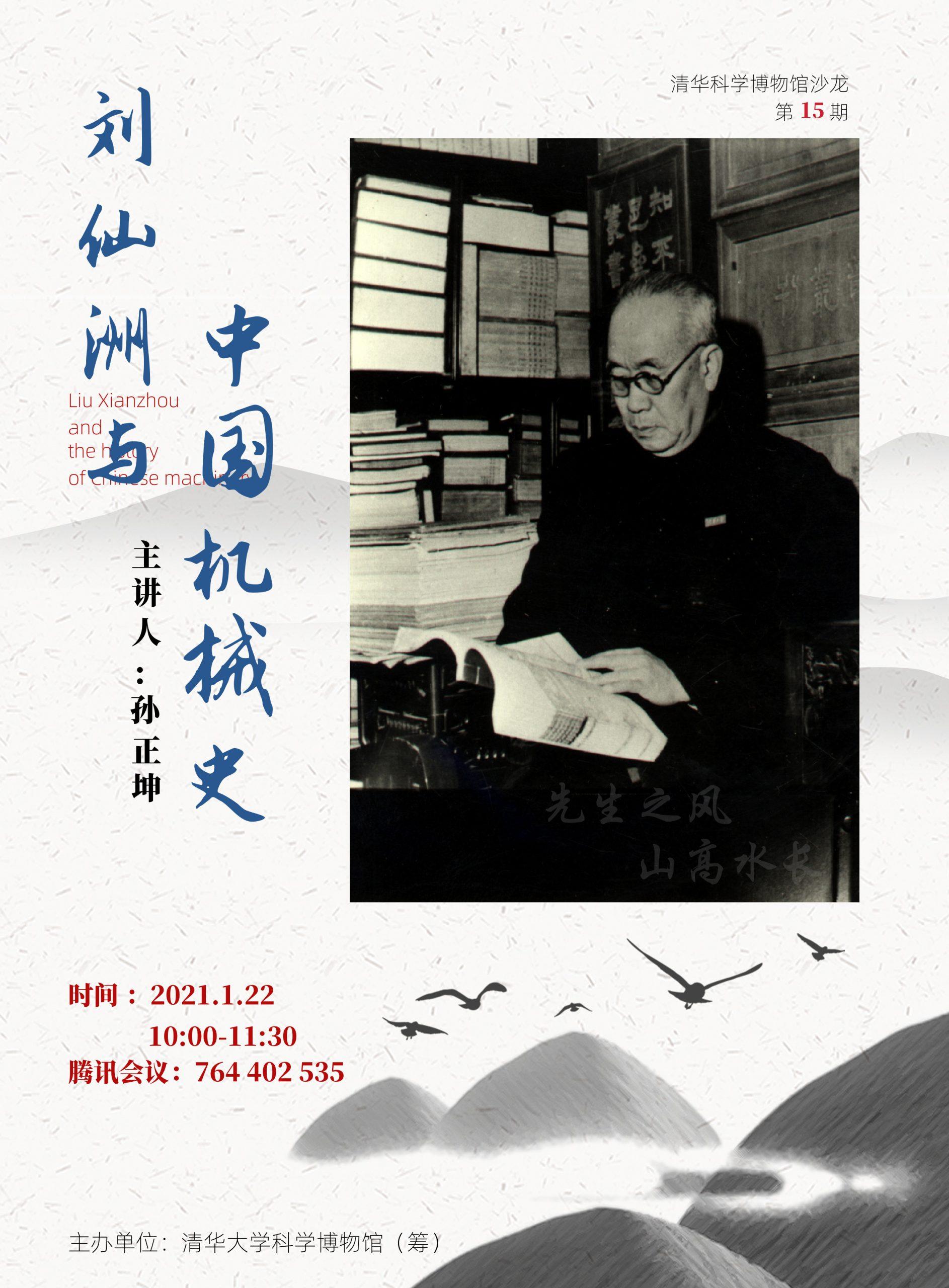 沙龙预告NO.15 | 孙正坤:刘仙洲与中国机械史