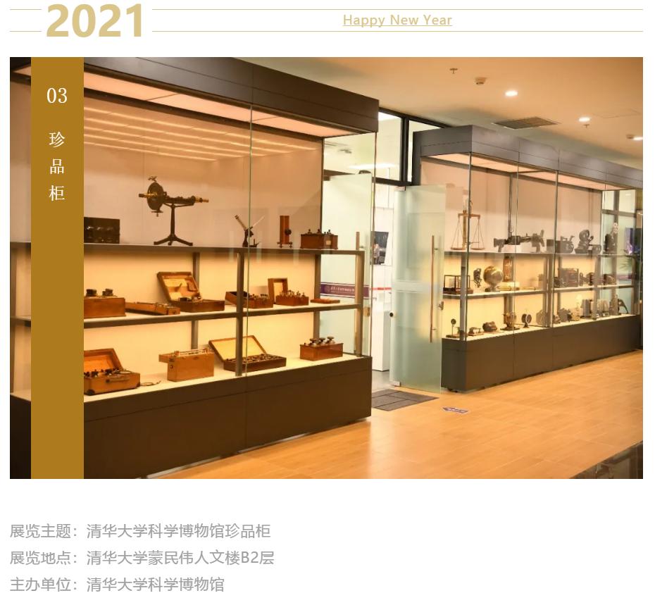 清华大学科学博物馆寒假前后展厅开放时间安排